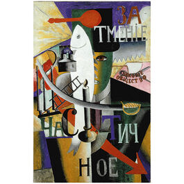 Malevich: An Englishman in Moscow
